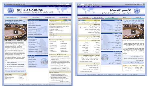 The United Nations homepage shown in English and Arabic